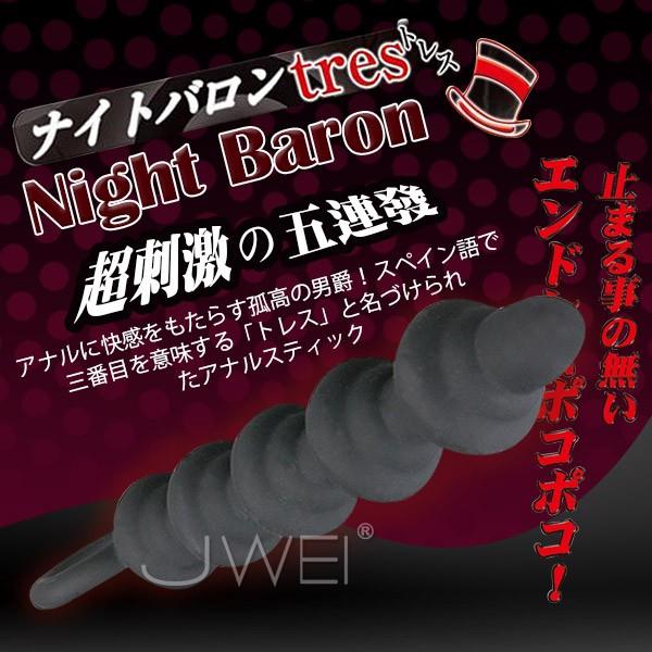 情趣用品-日本原裝進口 Night Baron 五連發後庭強鑽拉珠棒