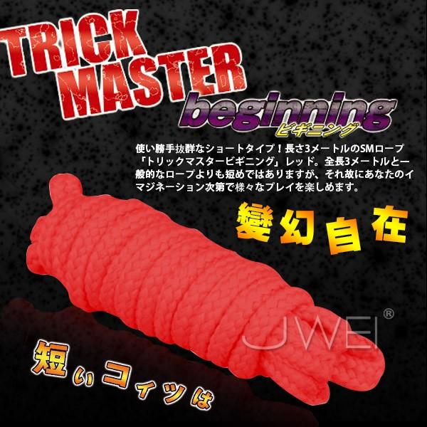 情趣用品-日本原裝進口 TRICK MASTER 拘束SM綁捆繩(紅)