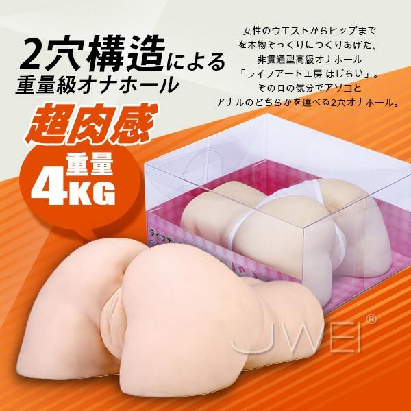 情趣用品-日本原裝進口Love Cloud.ライフアート工房 重量級4KG雙穴性感翹臀自慰器