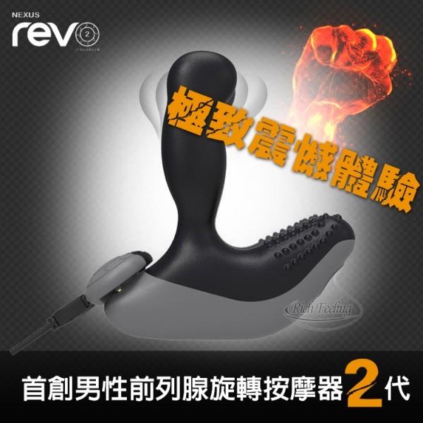 情趣用品-★英國 Nexus Revo 2 雷沃二代 G點前列腺旋轉按摩棒 黑色 NE-22066