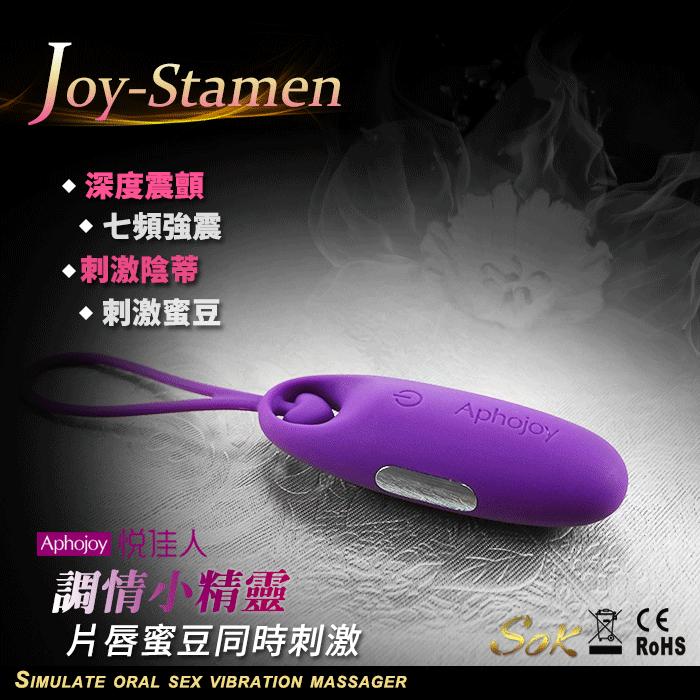 情趣用品-悅蕊Joy-Stamen 7段變頻 USB充電 調情小精靈跳蛋-紫