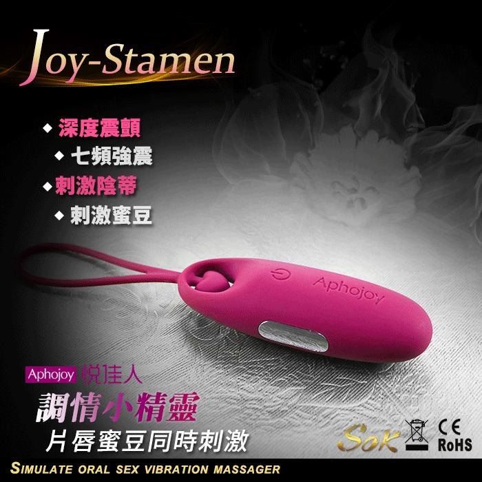 情趣用品-悅蕊Joy-Stamen 7段變頻 USB充電 調情小精靈跳蛋-桃