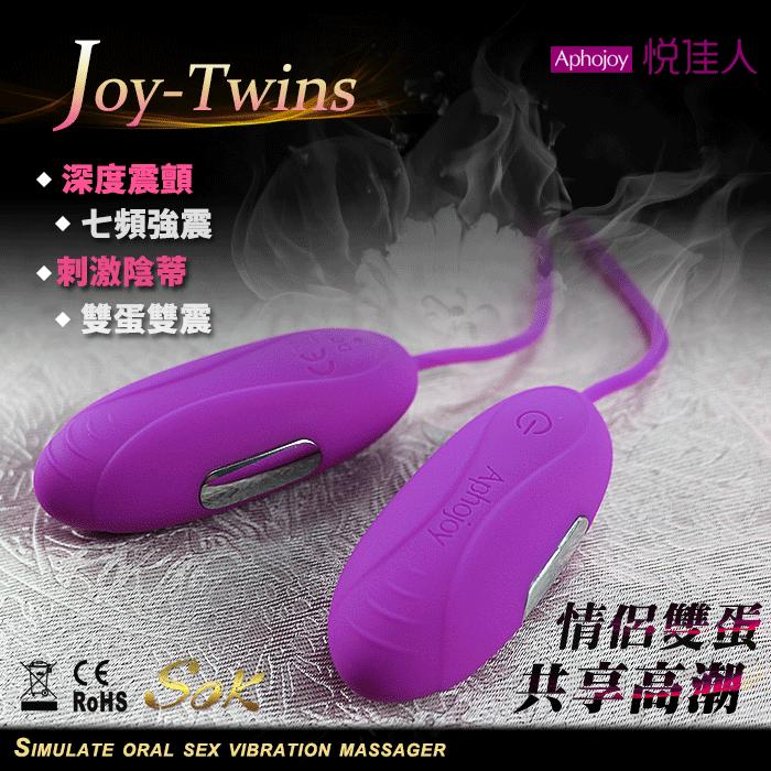情趣用品-悅瑩Joy-Twins 7段變頻 USB充電 強震情侶雙跳蛋-紫